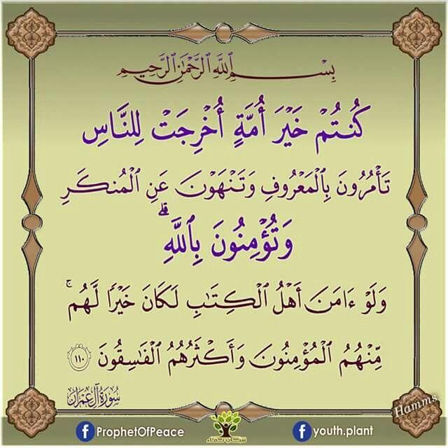 كنتم خير امة اخرجت للناس Quran Arabic Calligraphy Learning