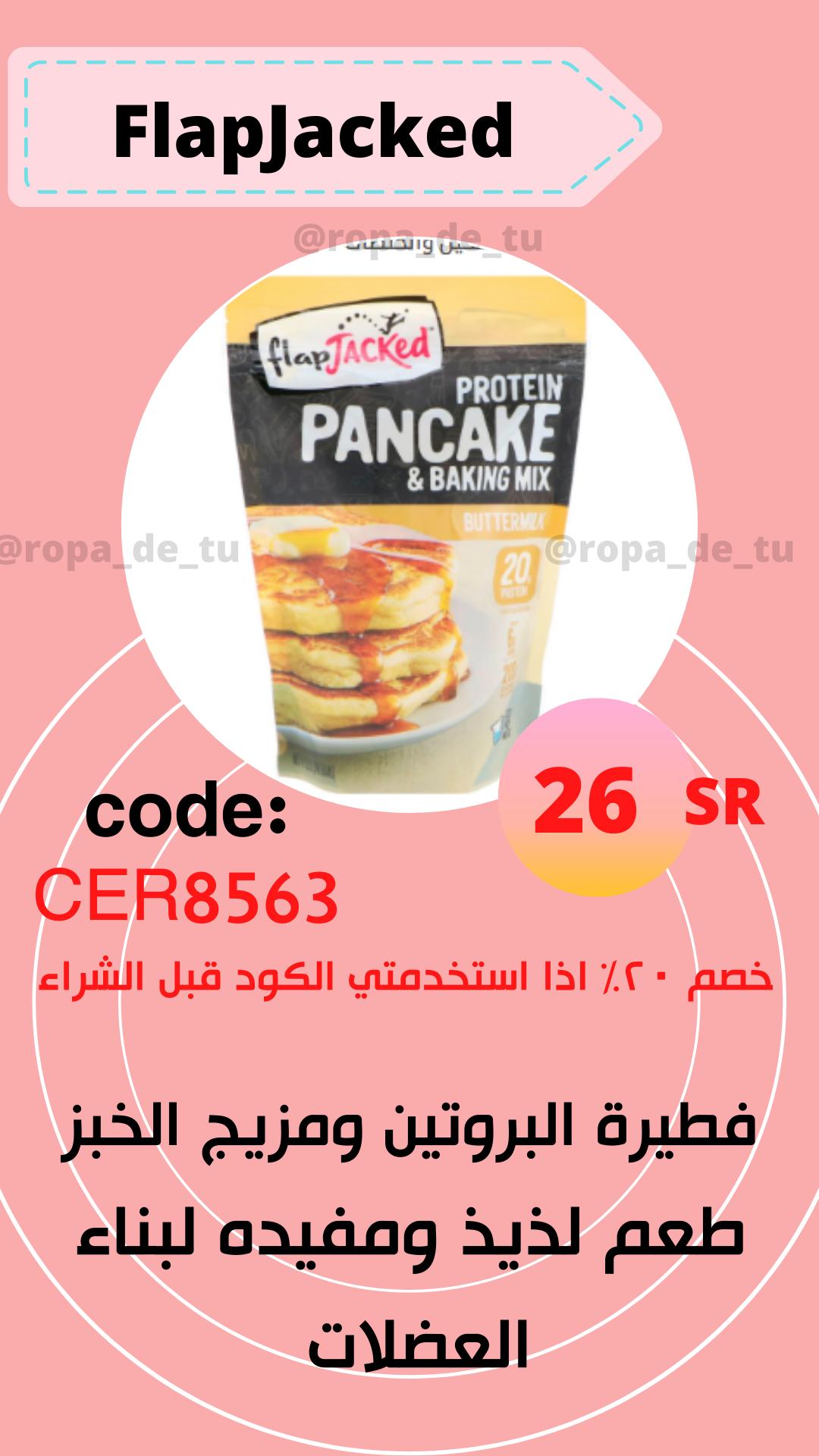 بان كيك Protein Pancakes Baking Mix Baked Pancakes