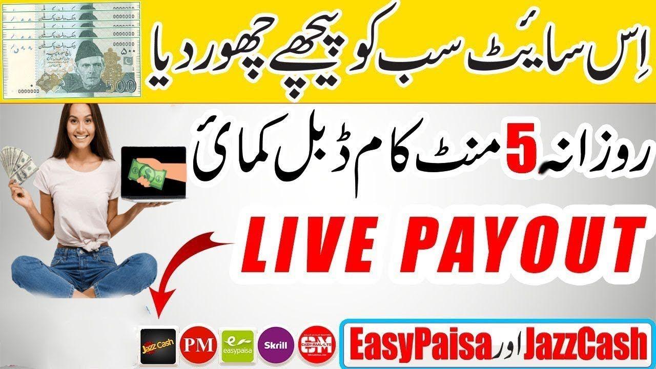 🔥 2xBux | Best Earn Money Online PTC Site | Earn Daily 7$ 2019 in Urdu Hindi -  2019 - 5