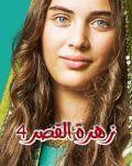 زهرة القصر 4 مدبلج الحلقة 61 والأخيرة Actresses