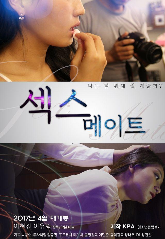Semi Korea Film Sex Mate (2017)