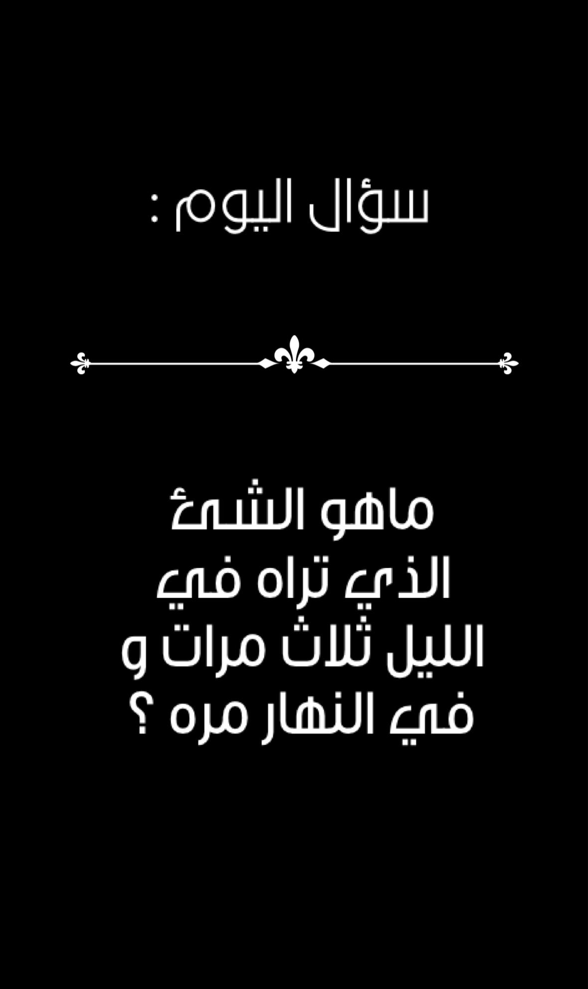سهل يمديكم عليه Funny Arabic Quotes Love Words Words
