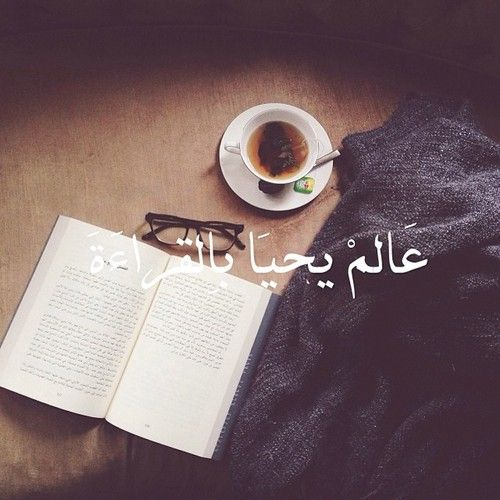 Pin By Jumana Muhtaseb On Arabic Songs Quotes And Poetry Quotes For Book Lovers Wisdom Quotes Life Funny Arabic Quotes