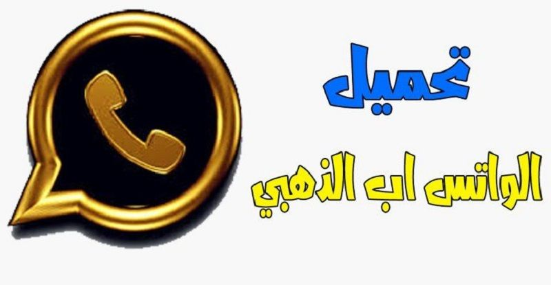 تنزيل واتساب الذهبي ضد الحظر 7 20 Whatsapp Gold تطوير ابو عرب اخر اصدار School Logos Whatsapp Gold Cal Logo