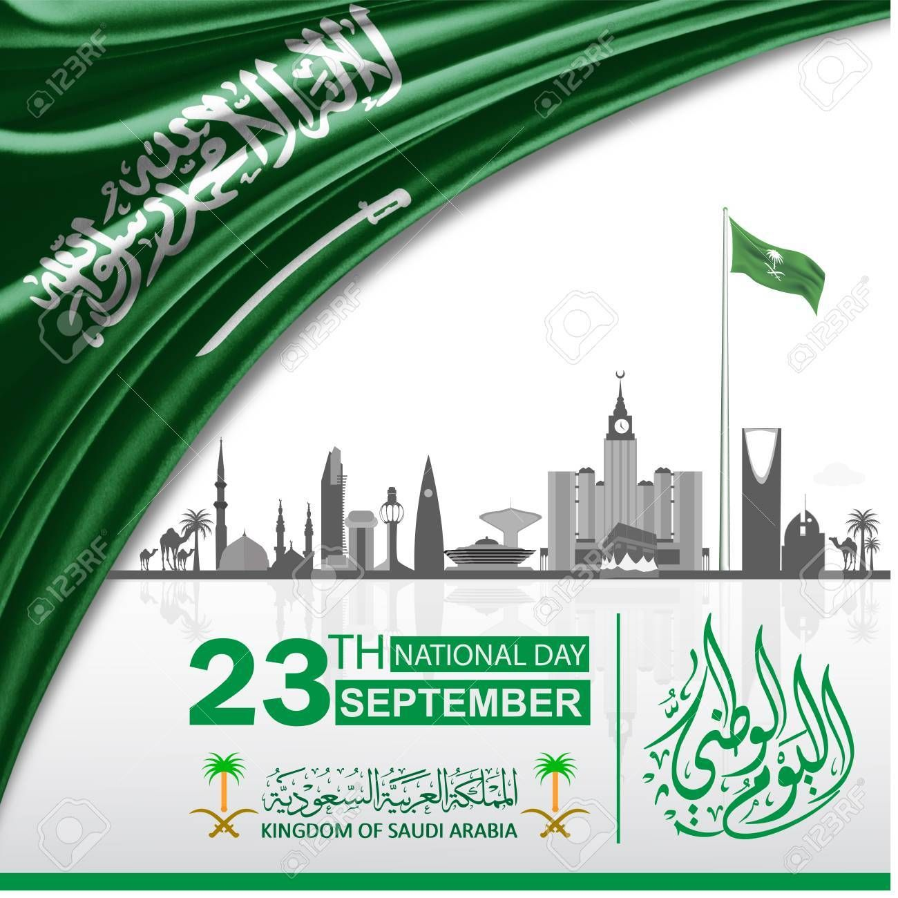 Saudi Arabia Happy Independence Day With Vector Design In Arabic Means National Day Affiliate Indepe Happy National Day National Day Saudi National Day