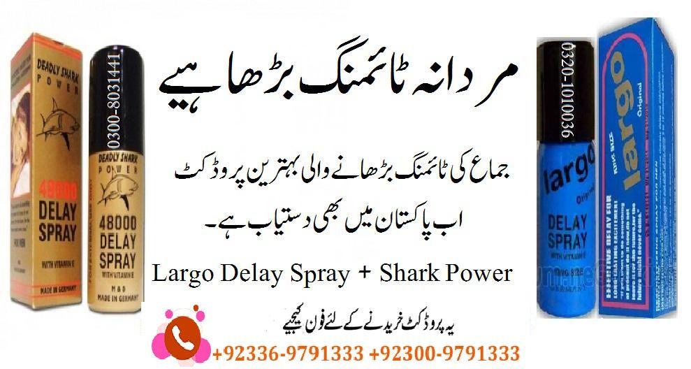Largo Delay Spray In Pakistan Men 2000/PKR Availability