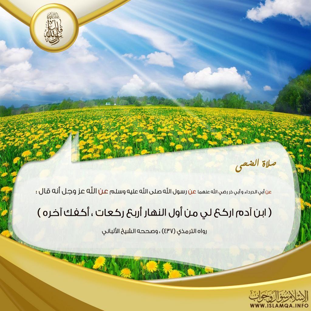 الإسلام سؤال وجواب On Twitter Islam Info