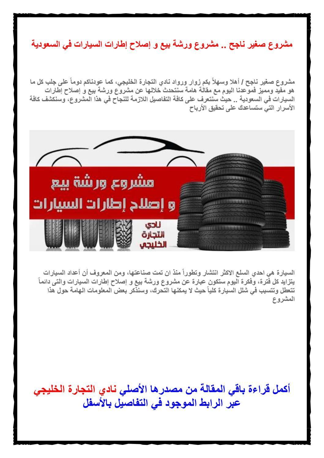 مشروع صغير ناجح مشروع ورشة بيع و إصلاح إطارات السيارات في السعودية