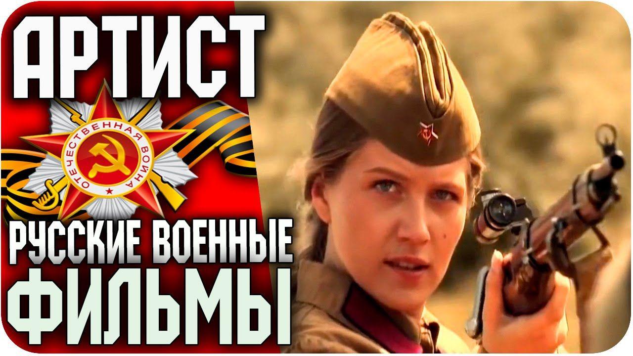Скачать военные новые фильмы