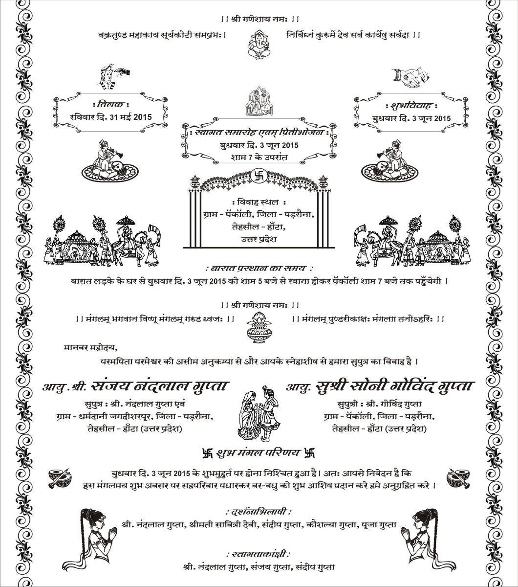 hindi card samples wordings  hindu wedding invitation
