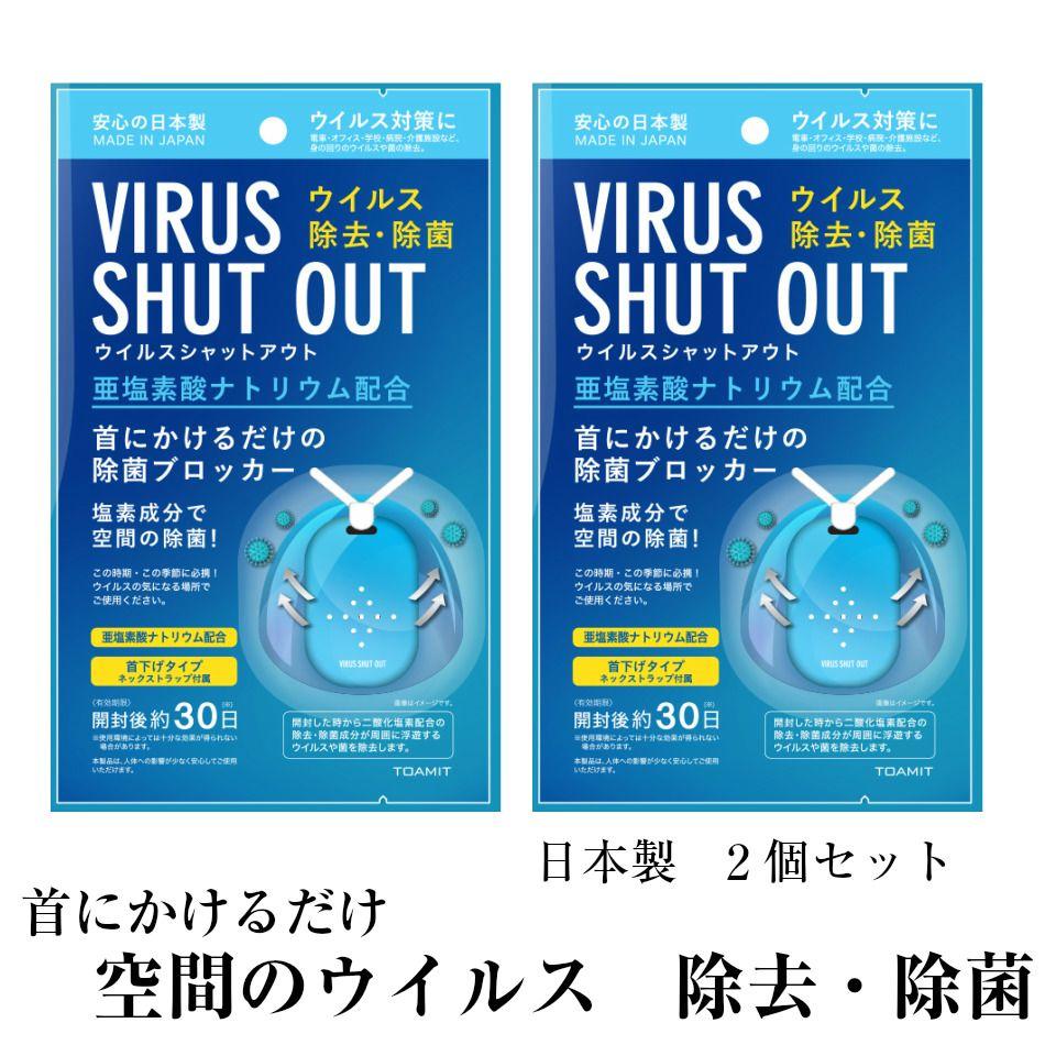 ウイルス シャット アウト 首 掛け タイプ 効果