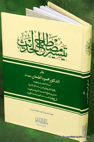 Taiseer Mustalah Al Hadith تيسير مصطلح الحديث Maktaba Bushra Download Books Books Free Download Pdf Hadith