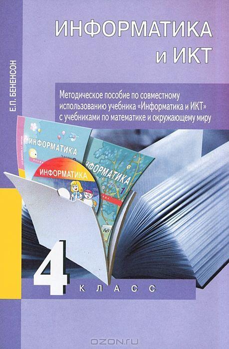 Учебник биология 7 класс латюшин скачать бесплатно