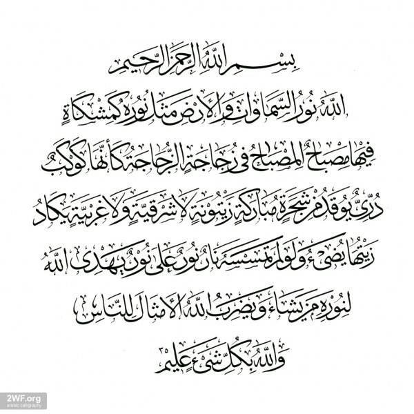 Pin By Desert Rose On Islam Islamic Calligraphy Arabic