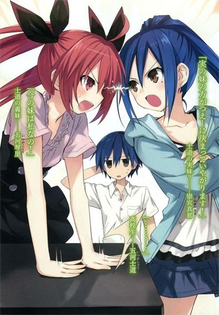 Date A Live | Wiki | Anime Amino