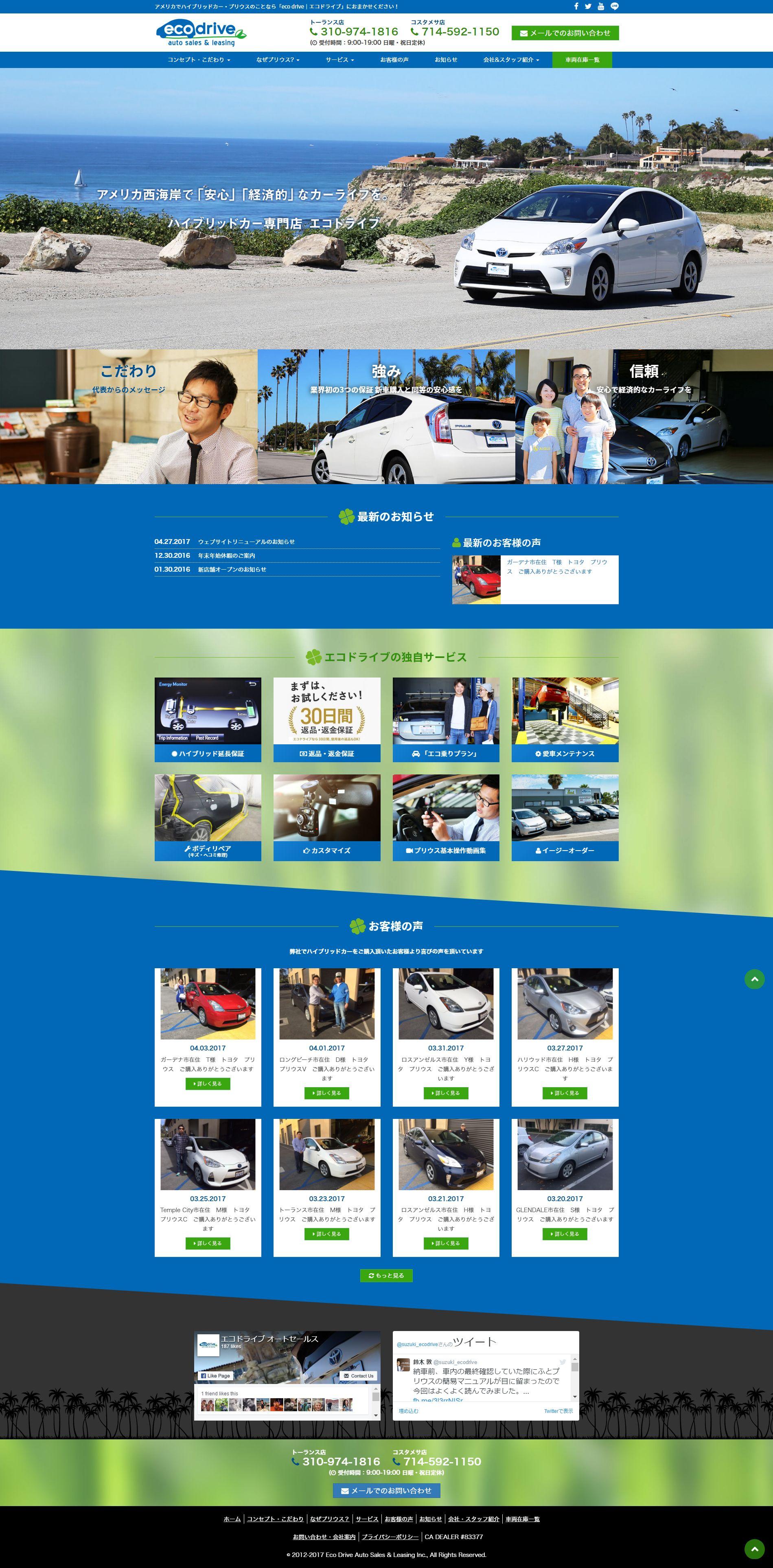 Drive Auto Sales >> Eco Drive Auto Sales Website Design Webdesign Webdesigner