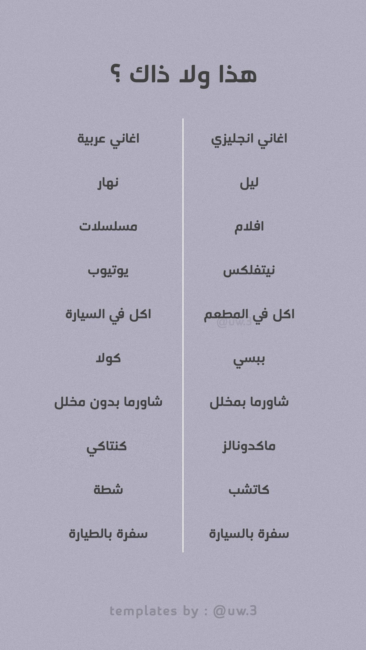 Pin By هيام العنزي On Story Questions اسئلة ستوري Funny Dating Quotes Bff Quotes This Or That Questions