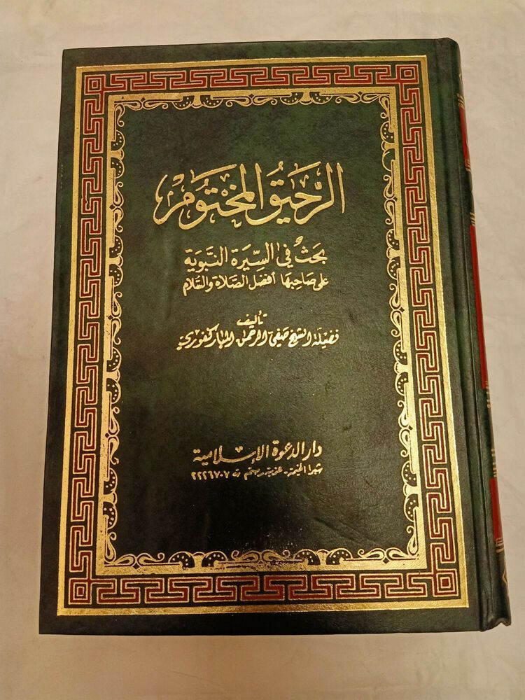 Vintage Arabic Islamic Book الرحيق المختوم بحث في السيرة النبوية للحبيب محمد Arabic Books Templates Book Cover