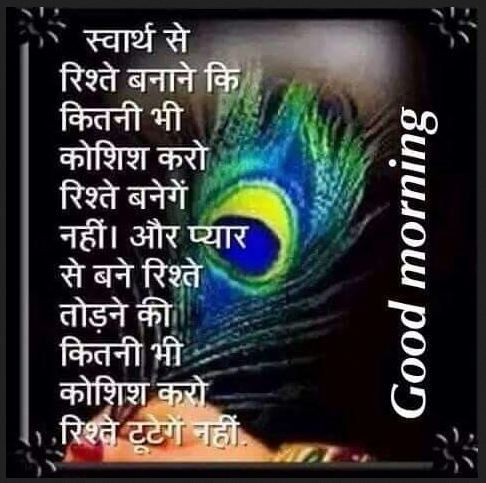 Good Morning Hindi Image Dwonload Nice Thoughts Good Morning