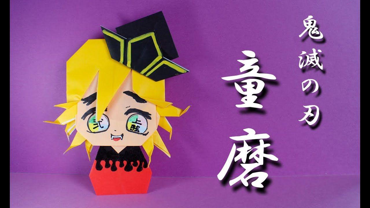 折り紙 鬼滅の刃 童磨 Kdimetunoyaiba Youtube 折り紙 折り紙 簡単 折り紙 可愛い