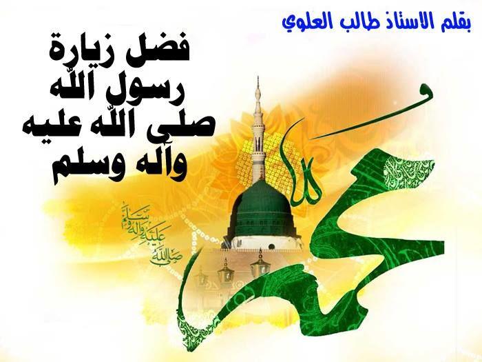 فضل زيارة رسول الله صلى الله عليه وآله وسلم