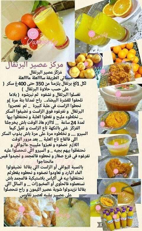مركز عصير البرتقال Moroccan Food Food And Drink Recipes