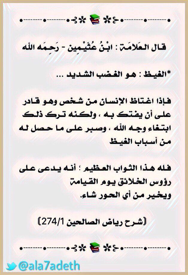 3 تويتر Quotes Quran Islam