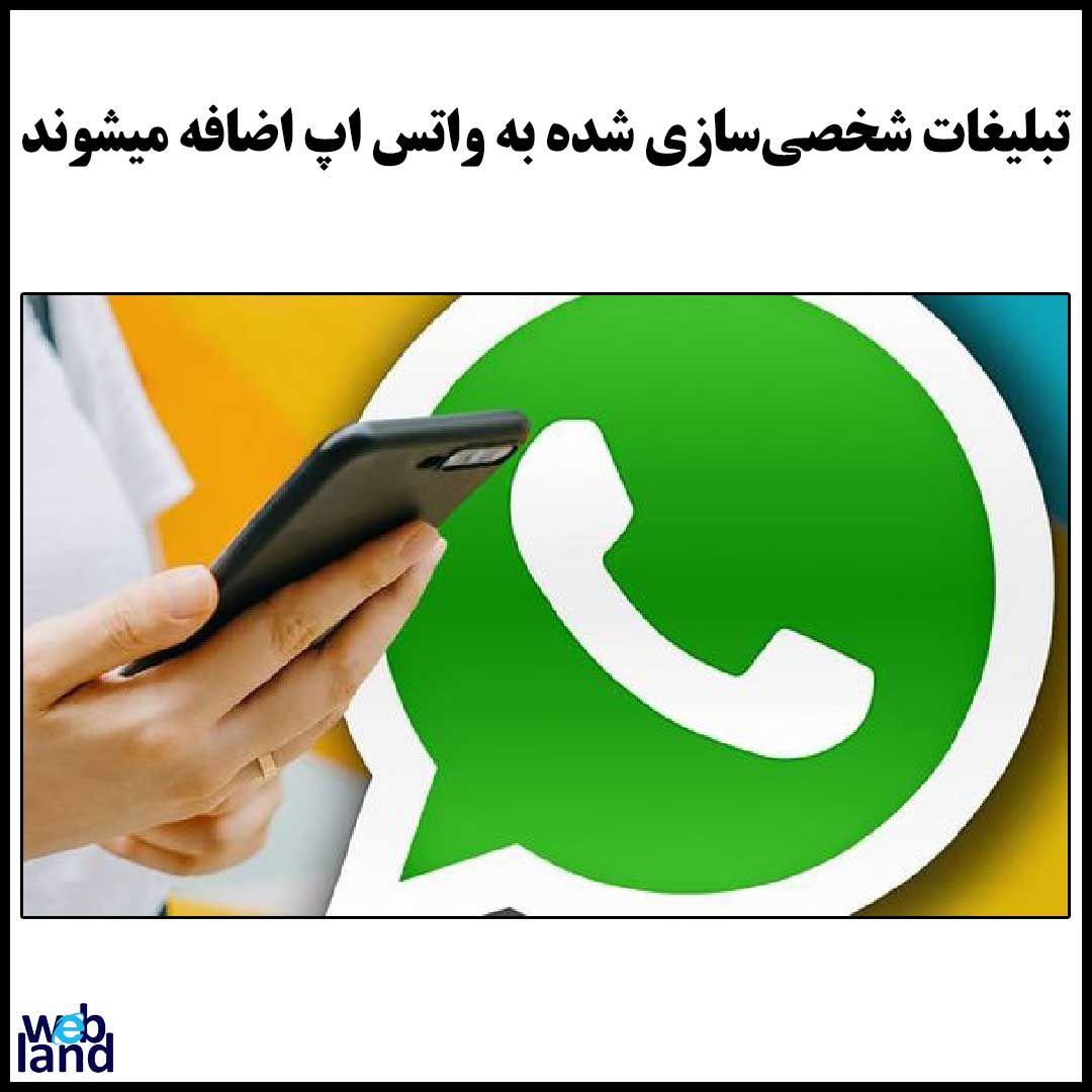 فیسبوک قصد دارد تبلیغاتی را که در واتس اپ نمایش میدهد شخصی سازی کند و برای این کار از داده های حساب کاربری فیسبوک اس Tech Company Logos Company Logo Logos