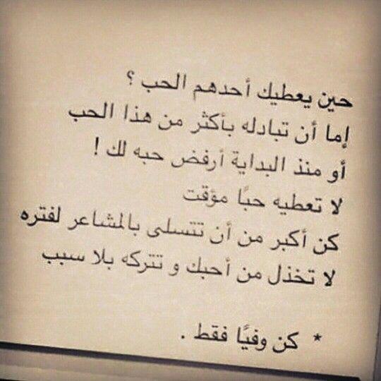 خذلان Cool Words Inspirational Words Arabic Words