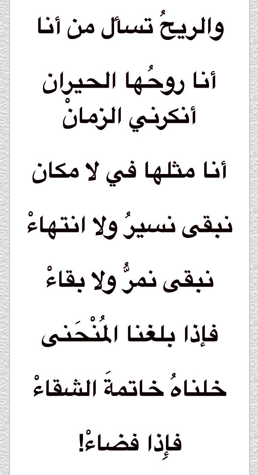 Desertrose الليل يسأل من أنا نازك الملائكة Arabic Poetry Arabic Words Arabic Quotes