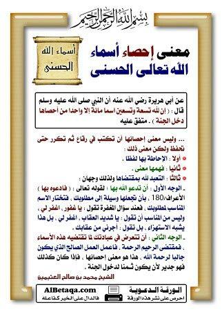 أسماء الله الحسنى Islamic Inspirational Quotes Inspirational Quotes Periodic Table