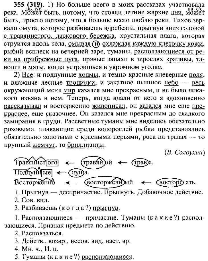 Гдз по русскому языку разумовскаяв ворде8 классбесплатно