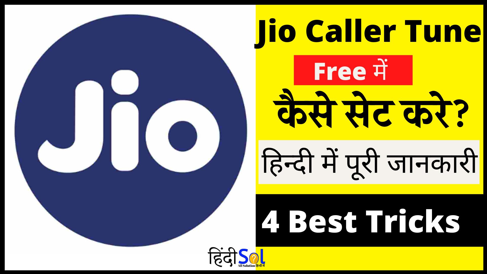 Jio Caller Tune कैसे सेट करें/लगाए Free में in 2020 Tune