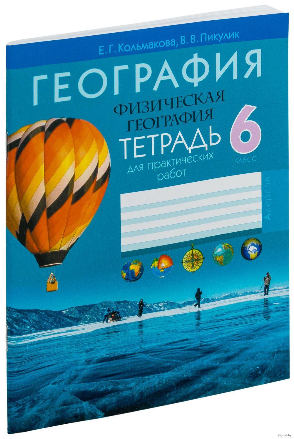 Диктанты для 4 класса по русскому языку с заданиями дельфины наши друзья