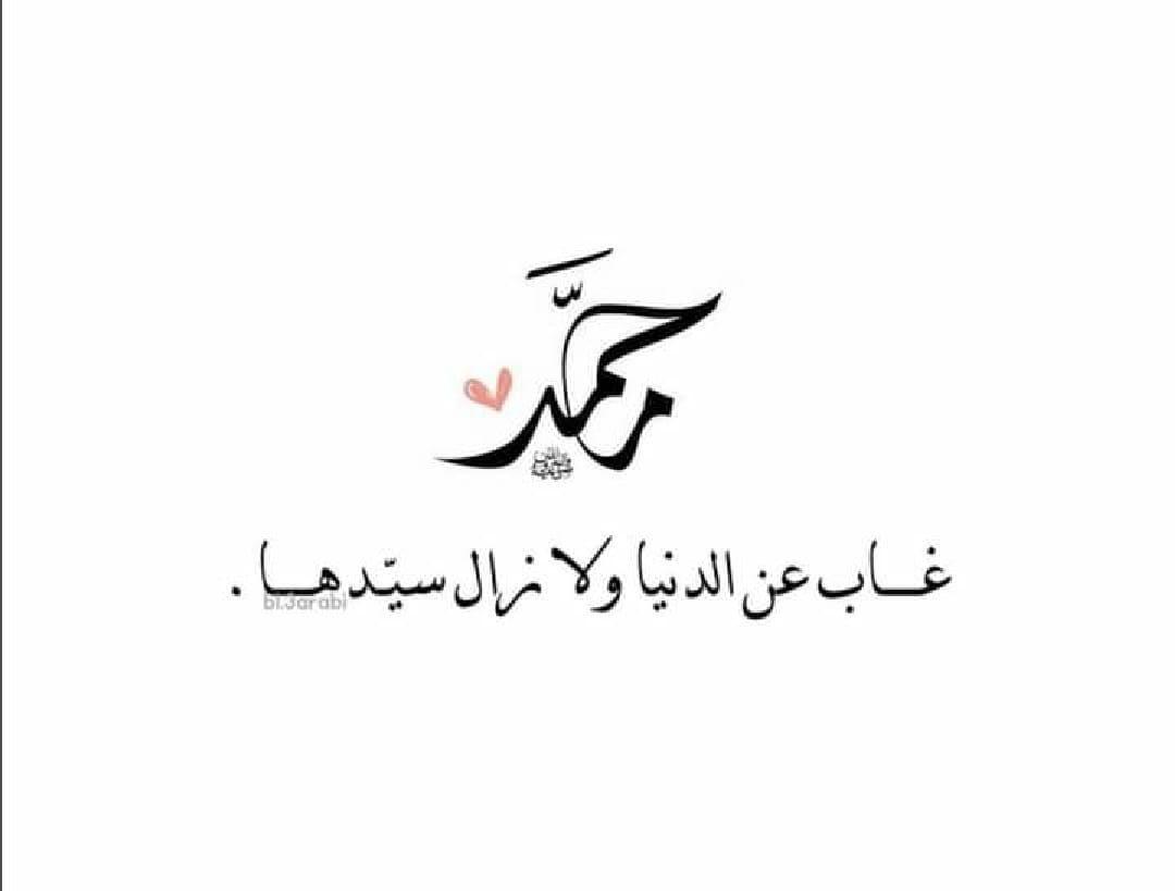 إن الصلاة على النبي محمد كالروح بين الجسم للإنسان صلوا عليه فإنها معدودة عشرا مضاعفة من الرحمن In 2021 Quotes