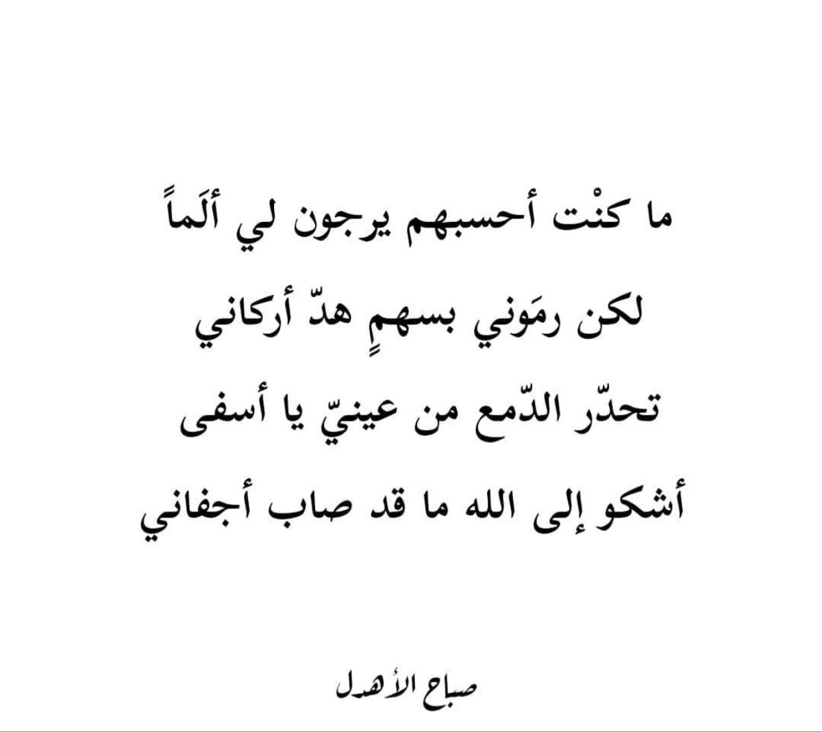 Pin By H On كلام جميل Short Quotes Love Short Quotes Love Quotes