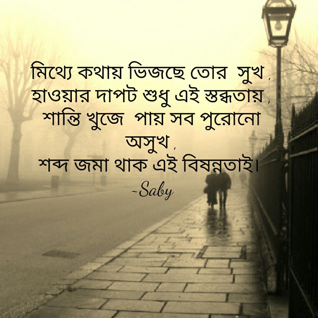 Sadness Bengali Quotes Sad Love Quotes Sad Sad Love