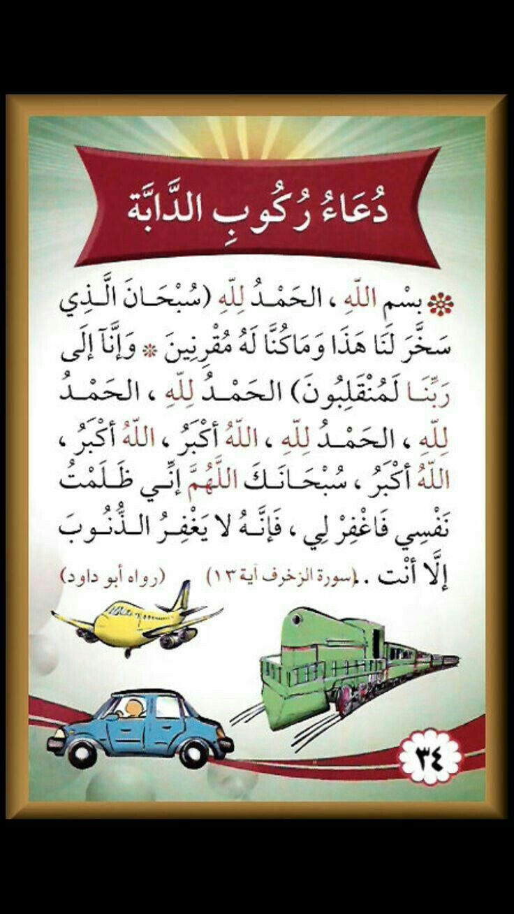 Pin By Najat On دعاء Learn Islam Islam For Kids Islamic Images