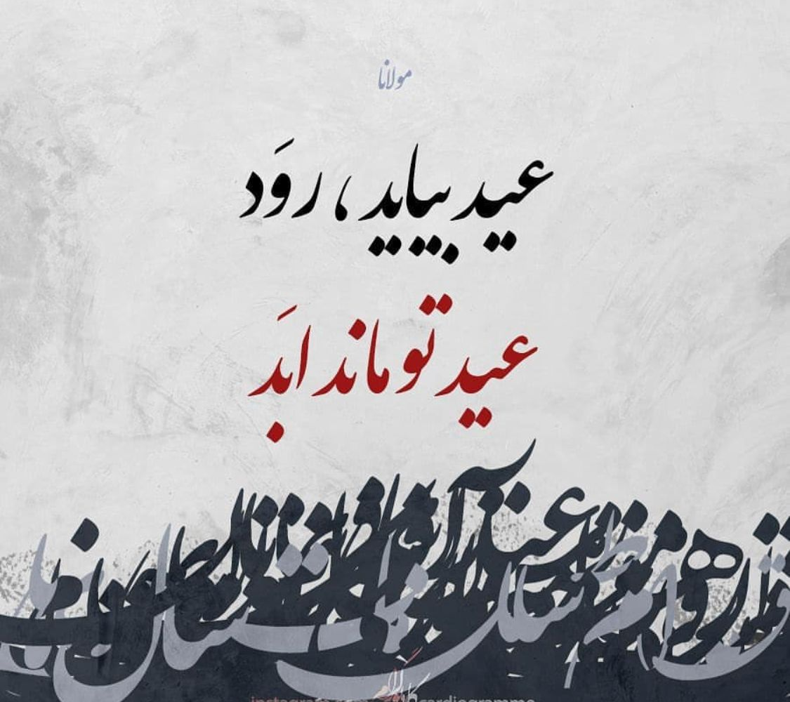 مولانا مولوی Persian Quotes Persian Poem Rumi Poetry
