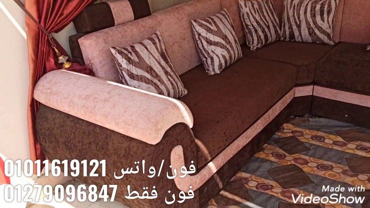 اجمل 3 ركنات مودرن أمريكي حديثة من خشب الزان واسفنج كثافة عالية واقمشة م Sofa Decor Furniture