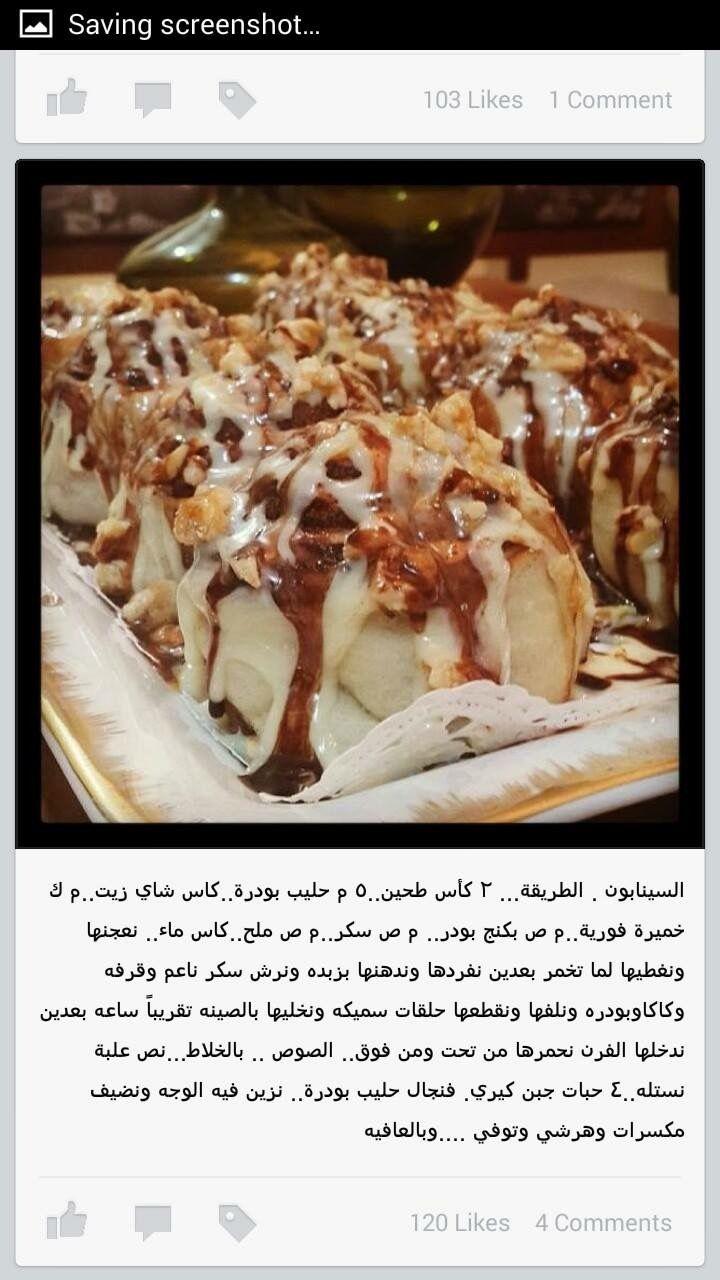 السينابون Bread Recipes Sweet Morrocan Food Sweets Recipes