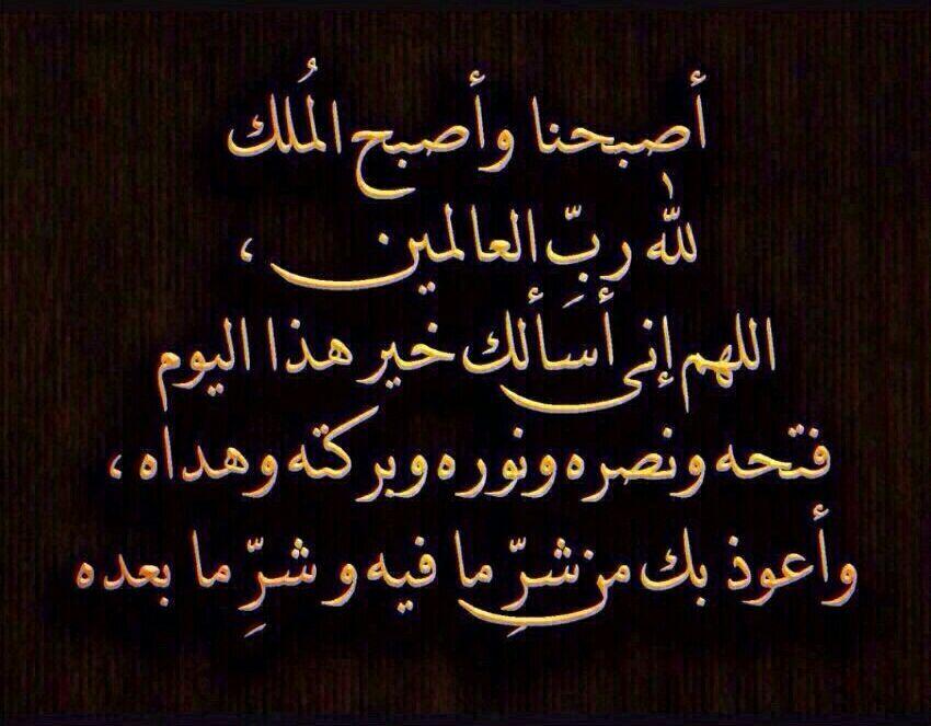 Pin By الحمد لله تكفى On أذكار الصباح و المساء Chalkboard Quote Art Good Morning My Love Good Morning Gif