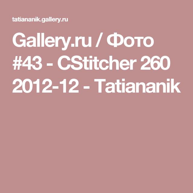 Gallery.ru / Фото #43 - CStitcher 260 2012-12 - Tatiananik