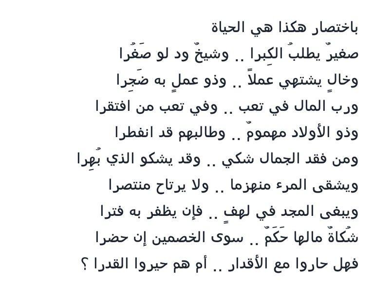 Pin By الوداع الأخير On كلمات لها معنى Math Math Equations Jail