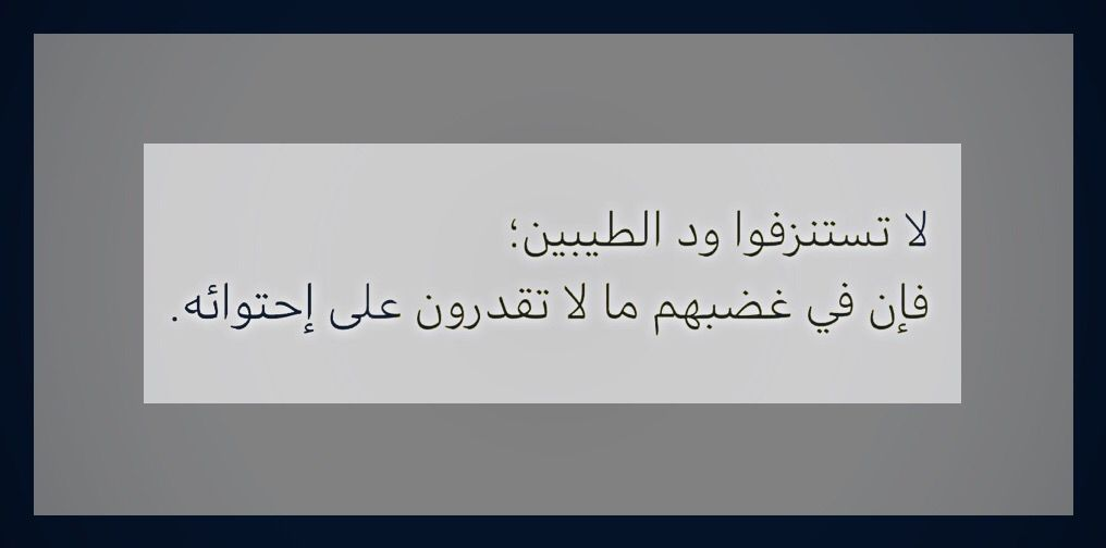 لا تستنزفوا ود الطيبين Arabic Calligraphy Calligraphy Allah