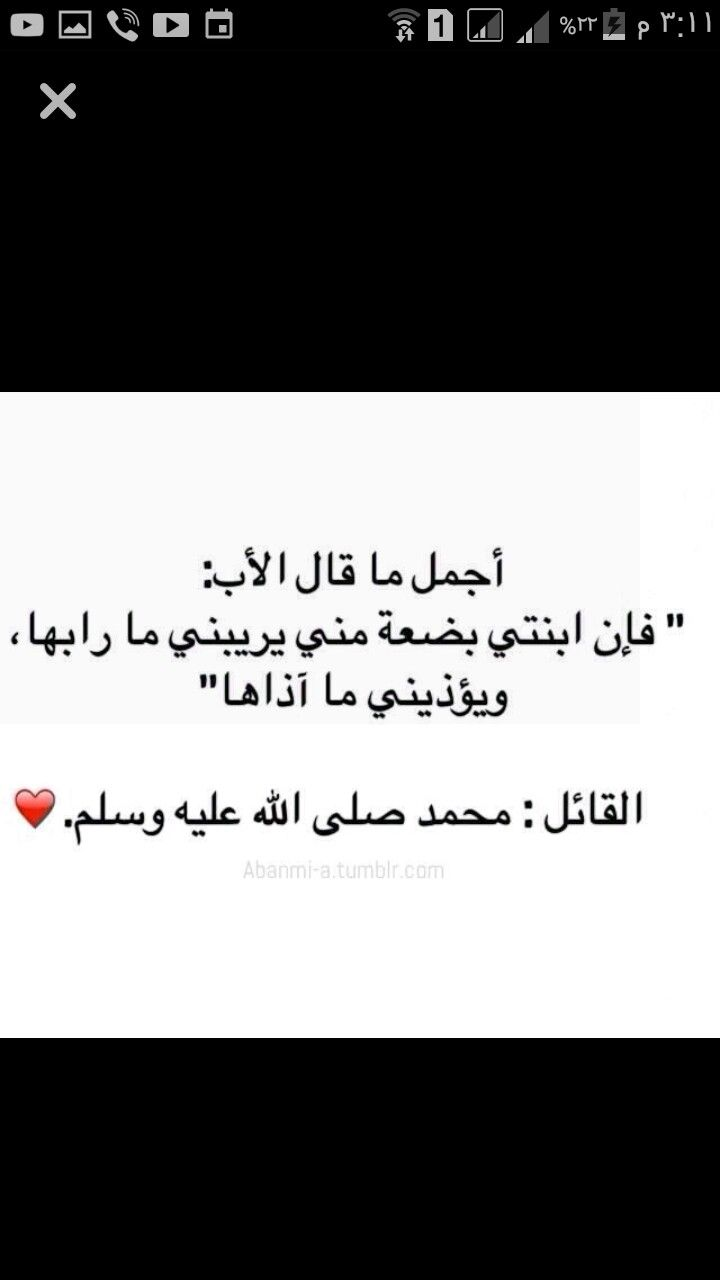 اللهم احفظ لي والدي Arabic Words Quotes Arabic Quotes