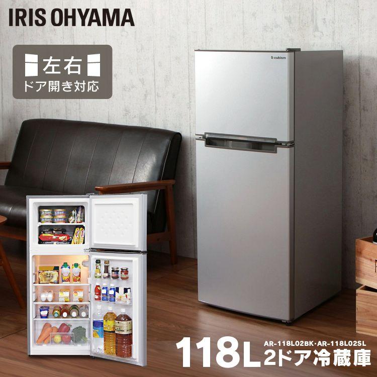 楽天市場 冷蔵庫 2ドア 118l 左右ドア開き対応 冷蔵庫 一人暮らし