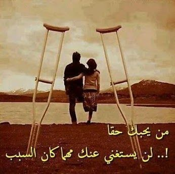 صور عن الاخلاص في الحب Sowarr Com موقع صور أنت في صورة People Of Interest True Love Life Is Beautiful