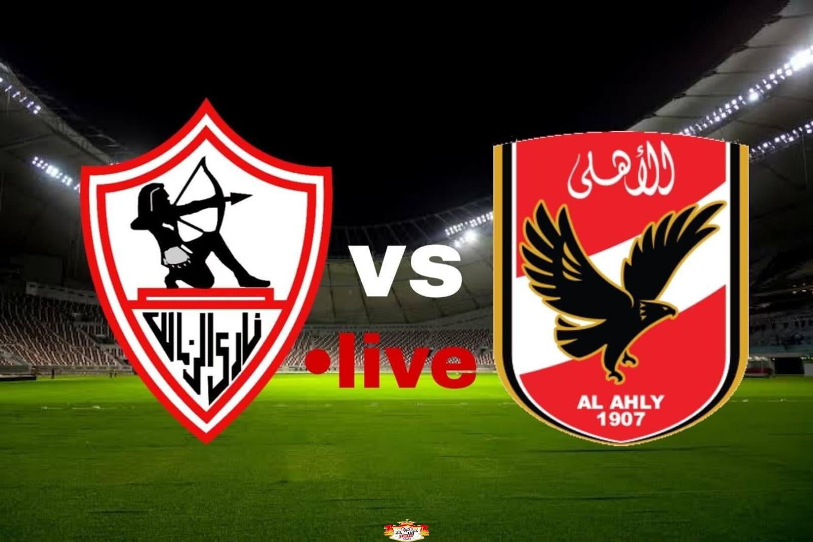 مشاهدة بث مباشر مباراة الاهلي والزمالك في دوري أبطال أفريقيا Juventus Logo Sport Team Logos Team Logo