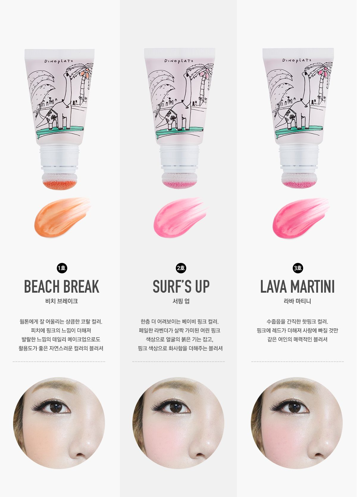 Too Cool For School Dinoplatz Cushy Blush The Cutest Makeup